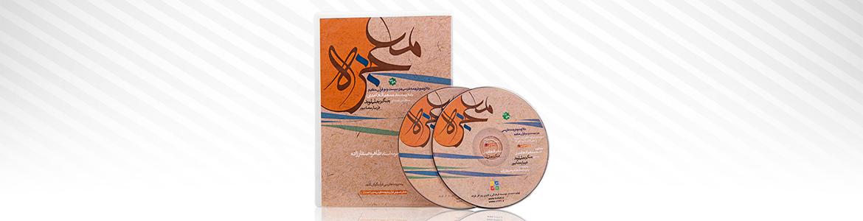 آلبوم صوتی تلاوت و ترجمه کل قرآن در 30 آلبوم